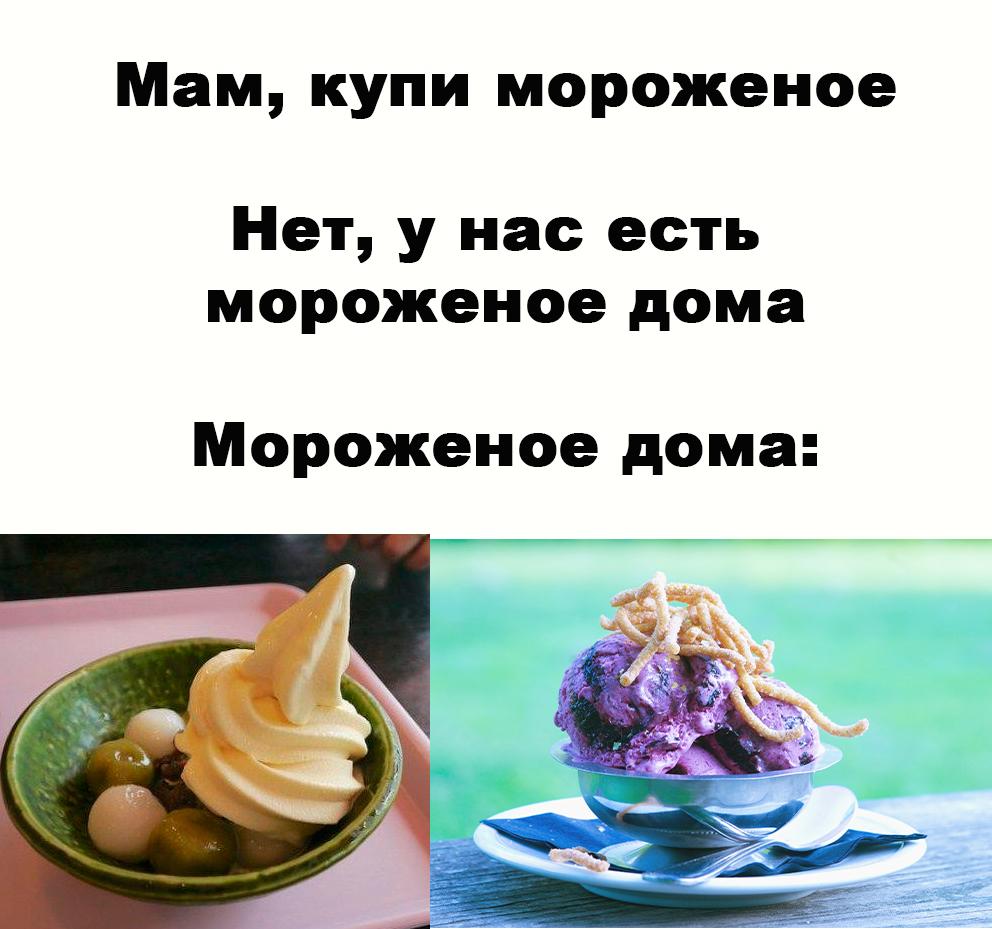 Мороженое из зеленого горошка. Кто бы знал, что так вкусно получается!